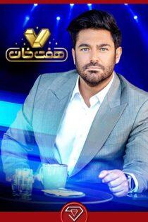 دانلود قسمت ۲۲ مسابقه هفت خان با اجرای محمدرضا گلزار