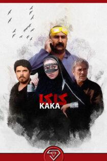 دانلود فیلم دریا موج کاکا