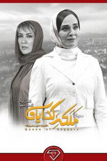 دانلود قسمت ۱۰ فصل ۲ سریال ملکه گدایان