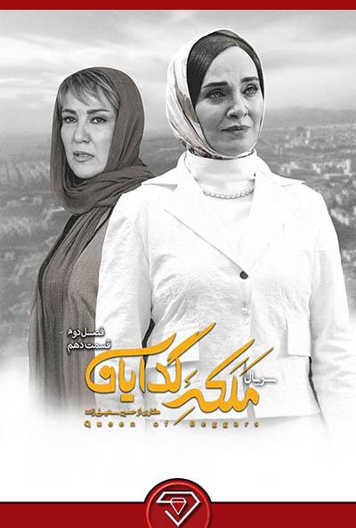 دانلود قسمت 10 فصل 2 سریال ملکه گدایان