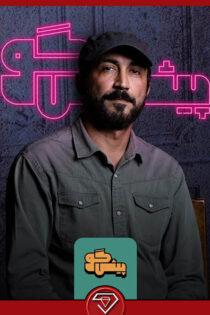 دانلود قسمت ۱۳ برنامه پیشگو با حضور هادی حجازی فر