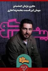 دانلود قسمت دوازدهم برنامه پیشگو ۱۲ با حضور محمدرضا غفاری