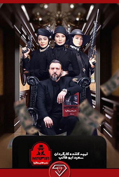 دانلود قسمت 3 شب های مافیا 3 فصل دوم