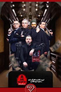 دانلود فصل سوم سریال شب های مافیا ۳