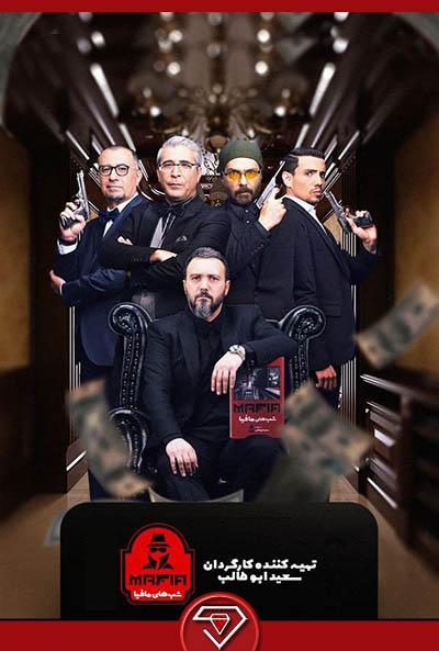 دانلود قسمت 1 شب های مافیا 3 فصل سوم