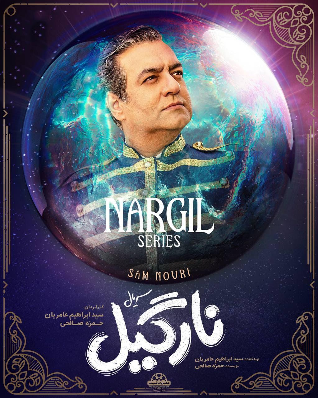 ُسریال نارگیل 13