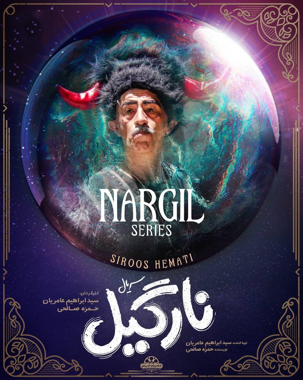 ُسریال نارگیل 14