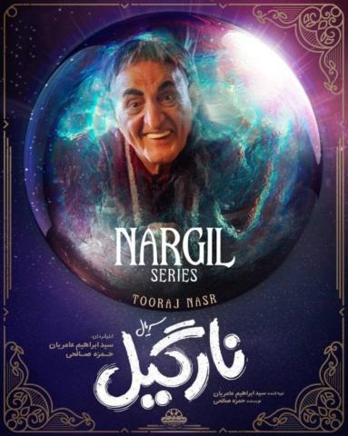 ُسریال نارگیل 16