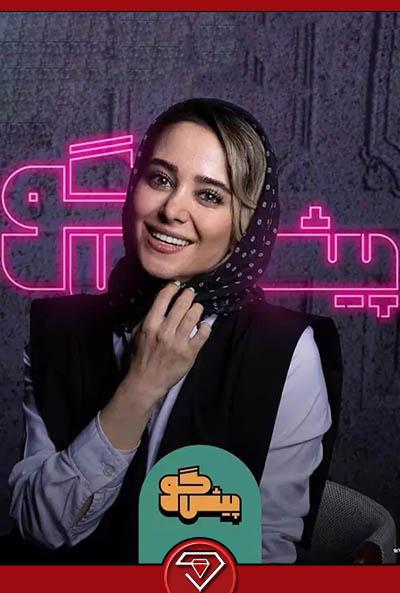 دانلود قسمت هفدهم 19 برنامه پیشگو با حضور الناز حبیبی