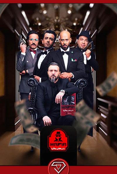 دانلود شب های مافیا ۳ فصل سوم قسمت سوم ۳