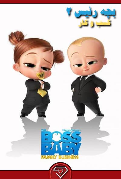 دانلود انیمیشن بچه رئیس ۲ : کسب و کار