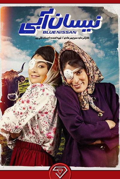 دانلود قسمت دوم سریال نیسان آبی ۲