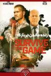 دانلود فیلم زنده ماندن در بازی ۲۰۲۱